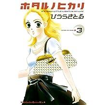 ホタルノヒカリ(3) (Kissコミックス)