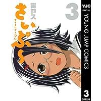 サイクロプス少女 さいぷ〜 3 (ヤングジャンプコミックスDIGITAL)