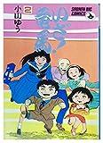 いざ!竜馬(2) (少年ビッグコミックス)