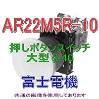 富士電機 AR22M5R-10A 丸フレーム大形押しボタンスイッチ オルタネイト(1a) (橙) NN