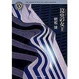 崑央(クン・ヤン)の女王 (角川ホラー文庫)