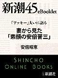 「アッキー」大いに語る 妻から見た「素顔の安倍晋三」―新潮45eBooklet