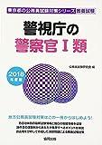 警視庁の警察官1類 2018年度版 (東京都の公務員試験対策シリーズ)