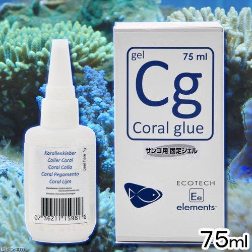 エコテックマリン コーラルグルー サンゴ ボンド 接着 75ml