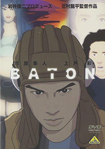 BATON [DVD]