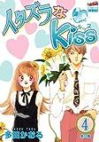 イタズラなkiss 第4巻 (フェアベルコミックス CLASSICO)