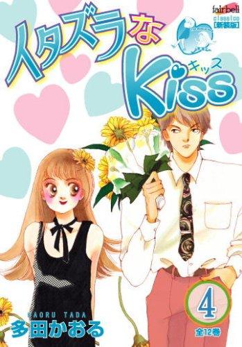 イタズラなkiss 第4巻 (フェアベルコミックス CLASSICO)の詳細を見る
