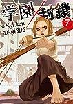 学園×封鎖(7) (アクションコミックス)