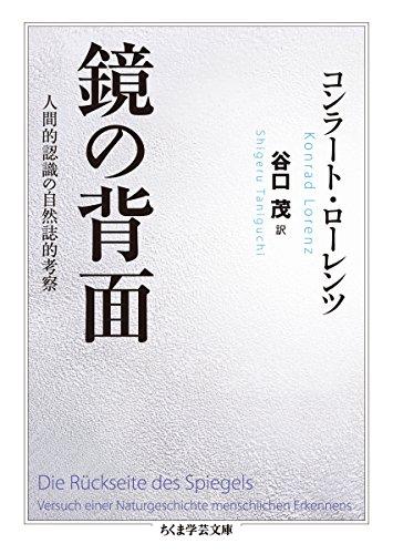 鏡の背面: 人間的認識の自然誌的考察 (ちくま学芸文庫)の詳細を見る