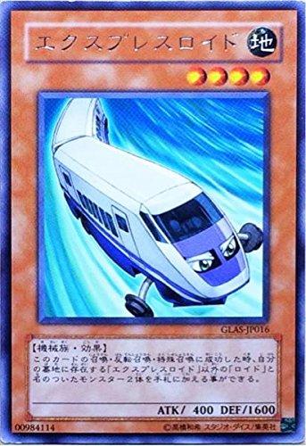 遊戯王 GLAS-JP016-R 《エクスプレスロイド》 Rare
