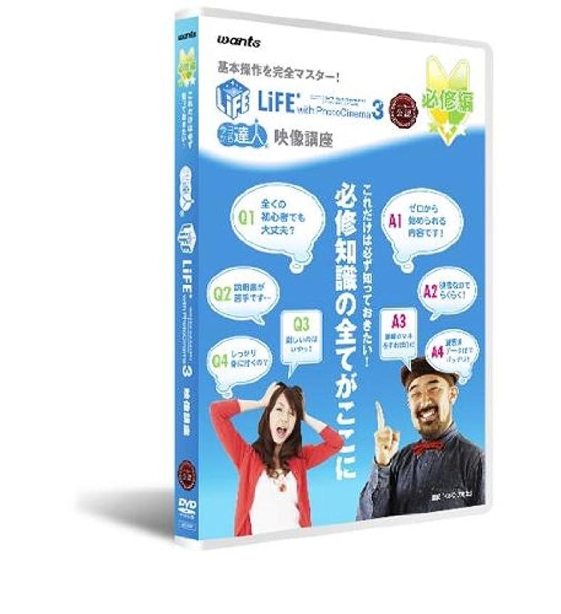 脅威繁殖任意LiFE* with PhotoCinema3:DVD講座