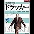 【エッセンシャル版】ドラッカー 週刊ダイヤモンド 特集BOOKS