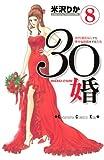 30婚 miso‐com(8) (KC KISS)