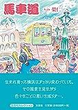 馬車道 (文芸社セレクション)