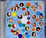 環球+ 正選 2 環球+正選 2 (群星)(台湾盤)