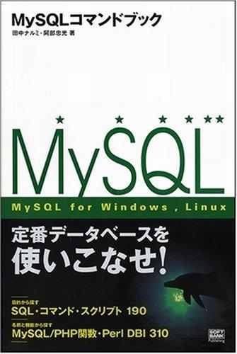 MySQLコマンドブックの詳細を見る