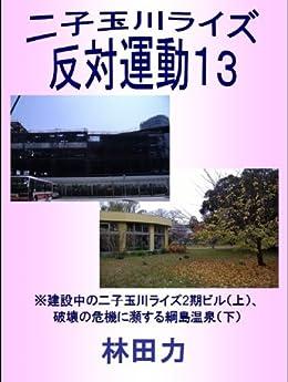 Opposition Movement Against FUTAKOTAMAGAWA Rise 13 (Japanese Edition) by [Hayashida Riki]