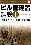 ビル管理者試験〈1〉受験案内/行政概論/建築構造 (なるほどナットク!)