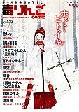 毒りんごcomic : 22 (アクションコミックス)