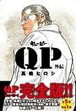 QP外伝完全版 (プレイコミックシリーズ)