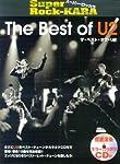 スーパー・ロッカラ ザ・ベスト・オブ・U2 【模範演奏+ギターカラオケCD付】