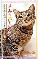 きみの声を聞かせて 猫たちのものがたり-まぐ・ミクロ・まる- (小学館ジュニア文庫)