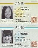 NMB48 公式グッズ 学生証カード 【須藤凛々花、植田碧麗】 NMB学園