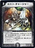 デュエルマスターズ/DM-09/14/R/ロスト・チャージャー