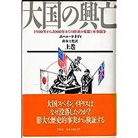 Amazon.co.jp: ポール ケネディ:...