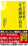 データで読み解く「生涯独身」社会 (宝島社新書) 画像