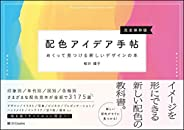 【Amazon.co.jp 限定】配色アイデア手帖 めくって見つける新しいデザインの本[完全保存版] (DL特典: 厳選! ポケット配色アイデア手帖)