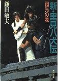 新・里見八犬伝 (下) (角川文庫 (5888))