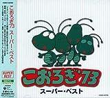 こおろぎ'73 スーパーベスト - ARRAY(0x118ba150)