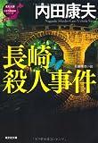 長崎殺人事件: 「浅見光彦×日本列島縦断」シリーズ (光文社文庫)