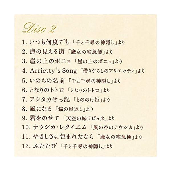 リラクシング・ピアノ~ベストジブリ・コレクションの紹介画像5