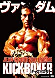 キックボクサー[DVD]