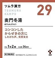 【第2類医薬品】ツムラ漢方麦門冬湯エキス顆粒 48包 ×3