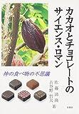 カカオとチョコレートのサイエンス・ロマン―神の食べ物の不思議 画像