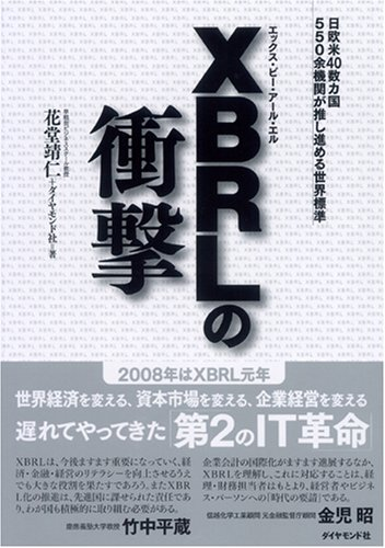 XBRLの衝撃—日欧米40数カ国550余機関が推し進める世界標準