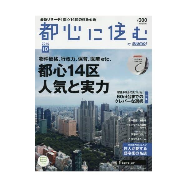 都心に住む by SUUMO (バイ スーモ) ...の商品画像