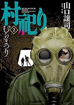 村祀り 2巻 (芳文社コミックス) by [山口譲司, 木口銀]