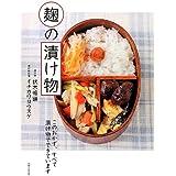 麹の漬け物 (-)