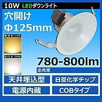 ★LEDダウンライト φ125 電球色 LD125P10
