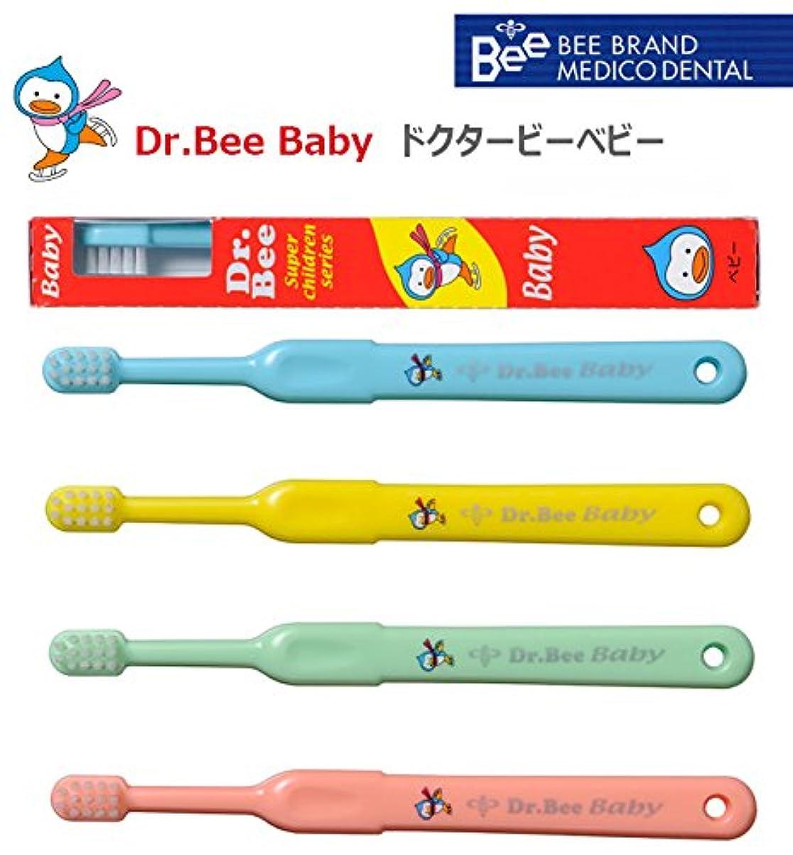 感情構造的キャンペーンビーブランド ドクタービー Dr.Bee ベビー 4色アソート 20本