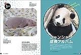 愛くるしすぎるイキモノ パンダのすべて (廣済堂ベストムック) 画像