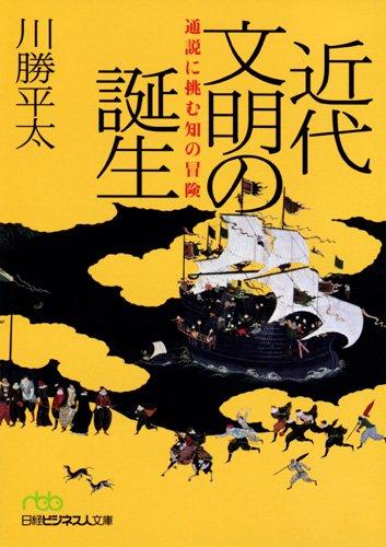 近代文明の誕生―通説に挑む知の冒険 (日経ビジネス人文庫)の詳細を見る