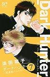 ダークハンター~放課後のふたり~ 7 (ボニータコミックス)