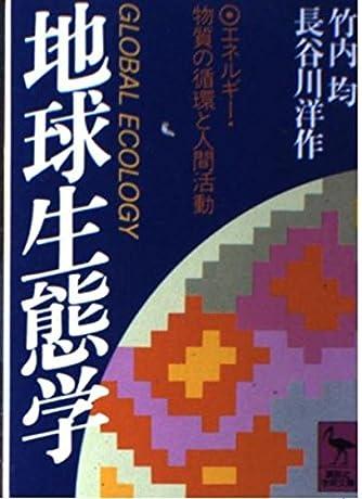 地球生態学―エネルギー・物質の循環と人間活動 (講談社学術文庫 (667))