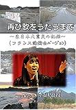再び歌をうたうまで: 東日本大震災の記録 (Yukari事務局)
