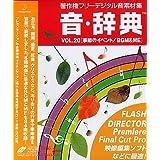 音・辞典 Vol.20 季節のイベント/BGM & ME